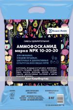 Аммофоскамид NPK 10-20-20 (летний)