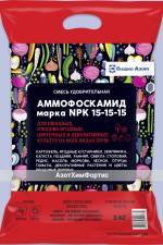 Аммофоскамид NPK 15-15-15 (весенний)