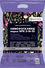 Аммофоскамид NPK 5-16-35 (осенний)