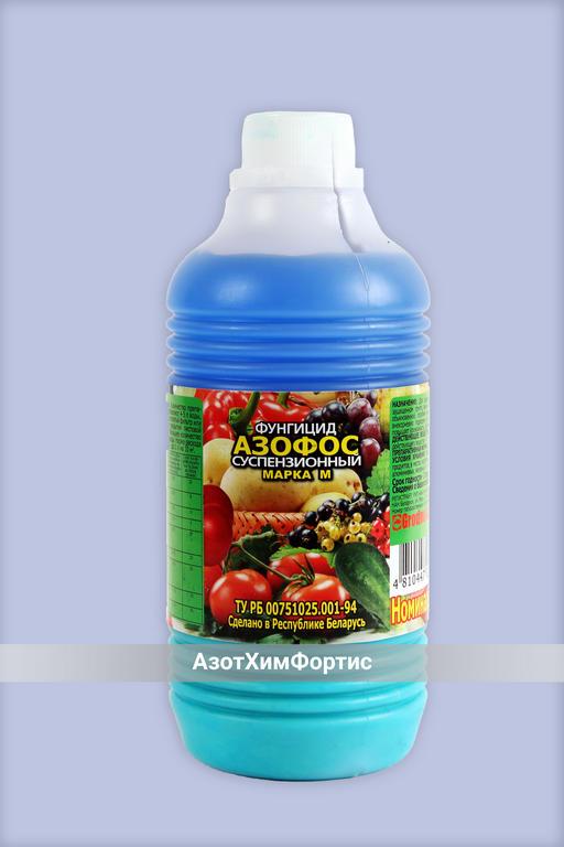 Фунгицид Азофос 1_1