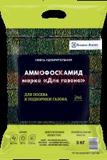 амонофоксамид_газон