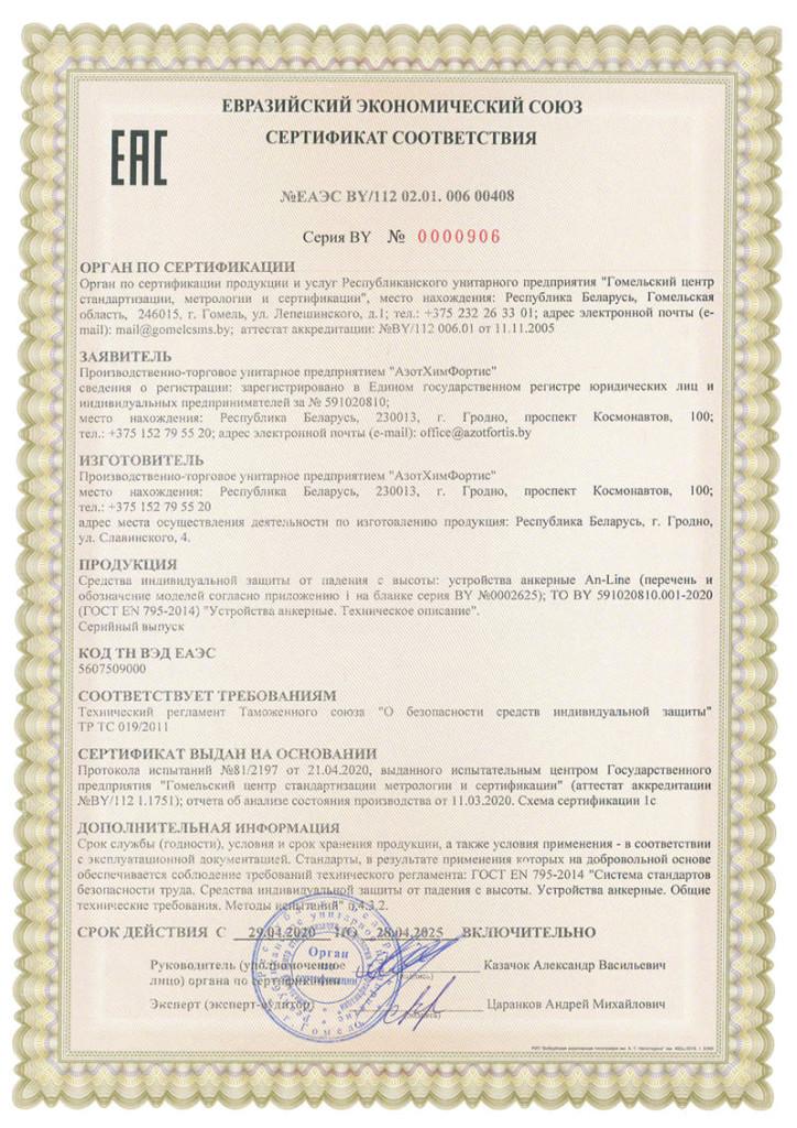 Сертификат-An-Line-1