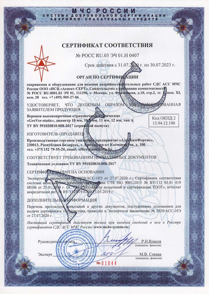 Сертификат АСС МЧС АзотХимФортис